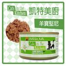 【力奇】C.I.T.K. 凱特美廚 貓用主食罐-羊寶堅尼(綠)90g【不含卡拉膠】超取限40罐 (C712C06)