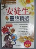 【書寶二手書T6/兒童文學_WGM】安徒生童話精選_史瓊文