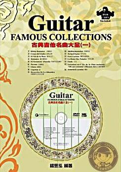 【小麥老師 樂器館】古典吉他 名曲大全<一>內附演奏DVD+MP3【I41】