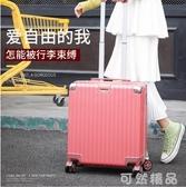 旅行箱女小輕便密碼小型小號拉桿登機20寸18行李箱子包迷你男皮箱 可然精品