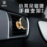 Baseus 倍思 小耳朵磁吸夾式手機支架【BS040】車用 方便 導航 耐用 固定架 支架
