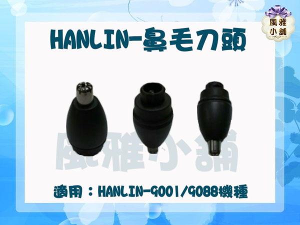 【風雅小舖】HANLIN-電動鼻毛刀頭-適用9001 (通用飛X浦)