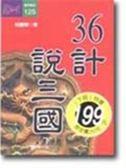 (二手書)36計說三國(下)