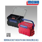 直購價 漁拓釣具 明邦 BUCKET MOUTH BM-9000 黑白/紅 (工具箱)