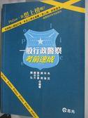 【書寶二手書T8/進修考試_XGI】一般行政警察考前速成_朱武