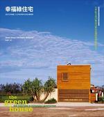 (二手書)幸福綠住宅