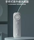 MEMO HE05 手持式紫外線消毒器 UVC 紫外線殺菌 殺菌 防疫