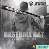 棒球棍防身棍棒球棒合金鋼棍子車載打架合法武器男女【海闊天空】