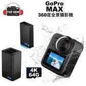 [贈64G]GoPro 360度全景攝影機 MAX 360 全景 攝影機 全配版 防水 防手震 高畫質 語音控制 WIFI 公司貨