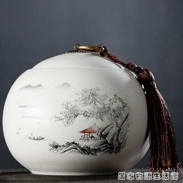 茶葉罐陶瓷 大號半斤裝銅扣流蘇防潮茶罐 存儲罐密封罐陶瓷茶葉罐  HM 居家物語