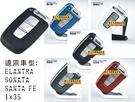 【車王小舖】現代 HYUNDAI ELANTRA SONATA SANSTA FE IX35 保護殼 鋼琴烤漆彩殼鑰匙套