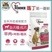 寵物FUN城市│瑪丁 全犬種低過敏成犬 7kg(羊肉+鲱魚+糙米) 1st choice 犬糧 狗飼料