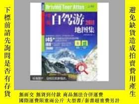 二手書博民逛書店product.itemName罕見中國自駕遊地圖集 97875