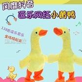電動玩具電動小黃鴨毛絨玩具會走路會唱歌提脖子鴨子慘叫小黃鴨抖音玩具 快速出貨