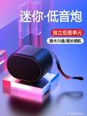 蓝芽音箱 迷你藍芽音箱小型可愛戶外無線手機重低音炮隨身便攜式音響小鋼炮 酷斯特数位3c