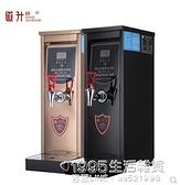 開水器商用熱水器電熱奶茶店全自動開水機吧台燒水機器 1995生活雜貨NMS