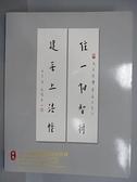 【書寶二手書T9/收藏_FJB】上海馳翰2019金秋藝術品拍賣會_中國書畫_2019/12/17