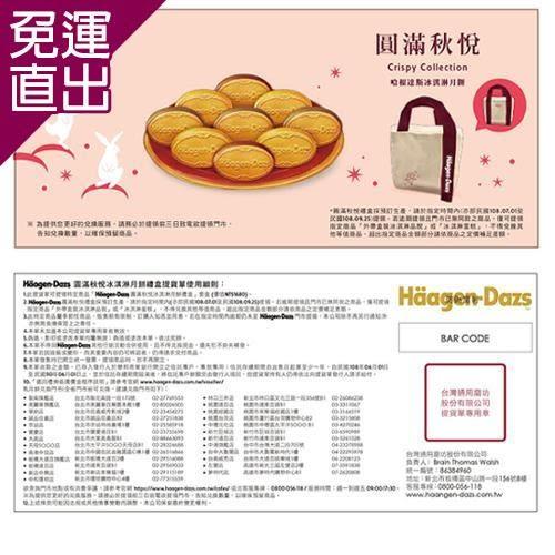 Haagen-Dazs哈根達斯 2019-Haagen-Daz圓滿秋悅月餅提貨券1張 張【免運直出】