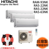 【HITACHI日立】22+22+63 變頻1對3分離式冷氣RAM-93NK/RAS-22+22+63歡迎來電洽詢