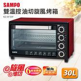 【福利品】SAMPO聲寶 30L雙溫控油切旋風烤箱 KZ-SF30F