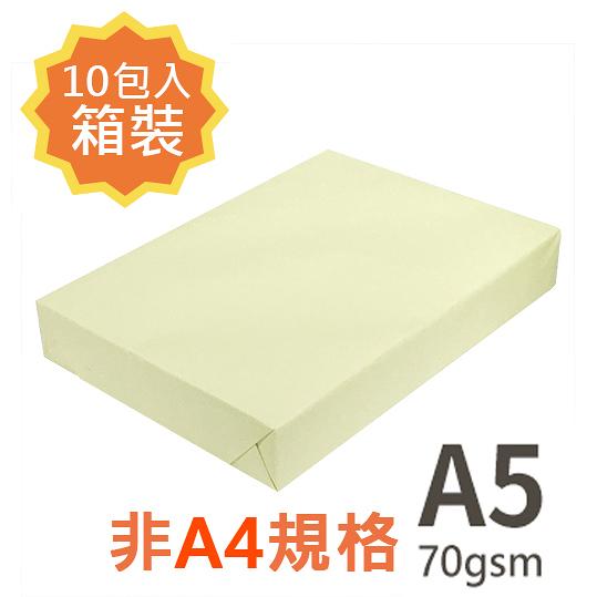【品牌隨機出貨】 A5 70gsm 雷射噴墨彩色影印紙 淺黃 PL110 500張入 X 10包入箱裝 為A4尺寸的一半