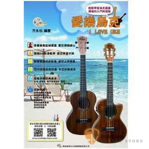【 愛樂烏克】ukulele 烏克麗麗教學 (烏克麗麗教學 影片 和弦 指法 刷法 譜)教學