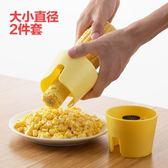 不銹鋼剝玉米器廚房脫粒機剝離器 創意小工具家用削玉米粒刨神器 露露日記