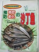 【書寶二手書T4/養生_B7T】��防癌症老化的沙丁魚-美好家庭15_竹內富貴子
