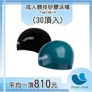 【SPEEDO】成人競技矽膠泳帽 Fastskin 30入 S號 原價38400元