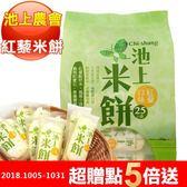 【池上鄉農會】池上米餅-紅藜口味(1包)(全素)