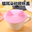 貓耳朵矽膠杯蓋【庫奇小舖】多色可選...