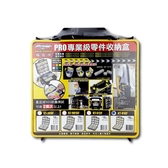 蝙蝠牌 PRO5專業級零件收納盒 小 18格 KT-918F 【台灣製】專利設計 工具收納箱