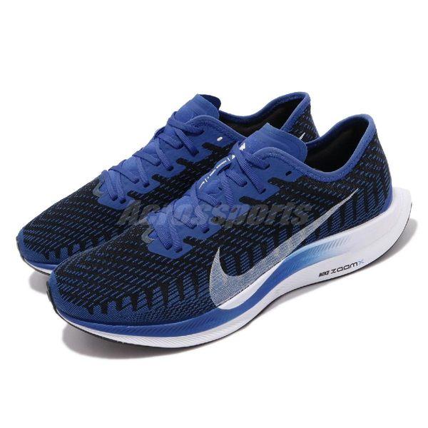 Nike 慢跑鞋 Zoom Pegasus Turbo 2 藍 白 男鞋 運動鞋 【PUMP306】 AT2863-400