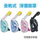 【03777】全乾式浮潛面罩 潛水面罩裝備 呼吸管 防霧 成人 兒童