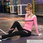 瑜伽服套裝秋冬季健身房專業跑步運動女網紅速干衣2019新款初學者 韓慕精品