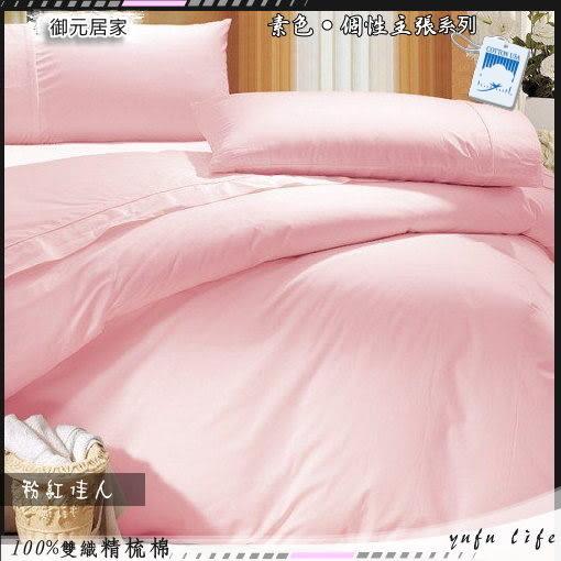 高級美國棉˙【薄被套+薄床包組】5*6.2尺(雙人)素色混搭魅力『粉紅佳人』/MIT【御元居家】