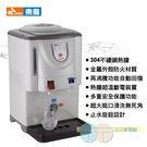 東龍 6.7L全開水溫熱開飲機 TE-1161