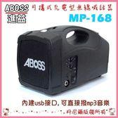可當教學機【ABOSS 進益】支援USB高效率攜帶式無線喊話器《MP-168》選舉利器專用必勝*高品質