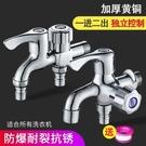 一進二出雙控水龍頭洗衣機雙出水角閥三通多功能黃銅一分二分水器