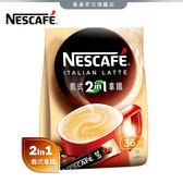 【雀巢 Nestle】雀巢咖啡二合一義式無糖拿鐵袋裝12g*36入