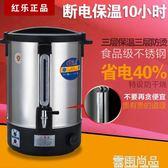 保溫桶紅樂商用不銹鋼電熱三層開水桶奶茶保溫加熱桶大容量電湯桶燒水桶 全館免運