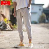 九分褲男寬鬆日系亞麻休閒褲男士夏季哈倫小腳褲男褲韓版潮流褲子『潮流世家』