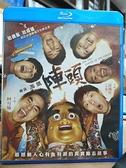 挖寶二手片-0Q01-213-正版藍光BD【陣頭】-華語電影(直購價)