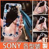 SONY Xperia5 II Xperia1II 10II 10+ XZ3 XA2 Ultra XZ2 L3 小寶石邊鑽 手機殼 水鑽殼 訂製