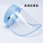 面罩 疫情隔離防護帽防飛沫唾沫面具男女防病毒高清透明面罩空頂帽護臉 百分百