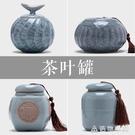 茗豐堂青瓷哥窯陶瓷茶葉罐大號半斤裝普洱茶花草茶葉罐復古密封罐 名購居家