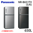 【Panasonic國際】650L 雙門變頻冰箱 NR-B651TV-S/K 免運費