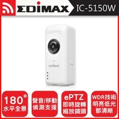 [富廉網] 限量促銷【EDIMAX】全景式魚眼無線網路攝影機 IC-5150W