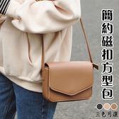 簡約磁扣方包 側背包 單肩包 斜背包 手機包 隨身包 包包 休閒 旅遊 百搭款 肩背【歐妮小舖】