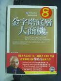 【書寶二手書T5/財經企管_JJA】金字塔底層大商機_原價580_C.K.普哈拉